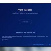Jailbreak iOS 8.1.2 disponible depuis un Mac
